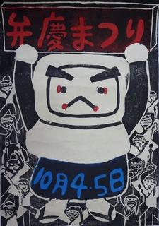 6中学生以上の部 準大賞 池永美桜 明洋中 2年.JPG