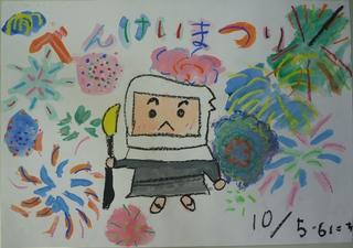 小学生以下の部準大賞 町田衣央莉 田辺第二小1年.JPG