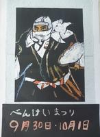 小学生以下の部準大賞 的場拓海 会津小3年.JPG