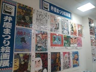 H28弁慶まつり絵画展.JPG